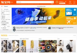 Jak Kupować Na Aliexpress? Portale Do Zakupów w Chinach: Taobao.com